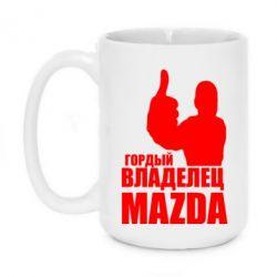 Кружка 420ml Гордый владелец MAZDA