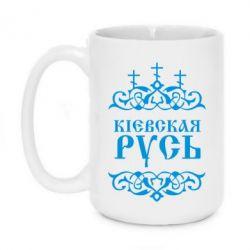Кружка 420ml Киевская Русь - PrintSalon