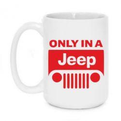 Кружка 420ml Only in a Jeep - PrintSalon
