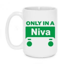 Кружка 420ml Only Niva