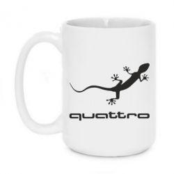 Кружка 420ml Quattro - PrintSalon