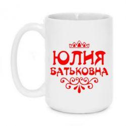 Кружка 420ml Юлія Батьковна - PrintSalon