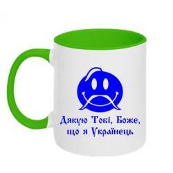 Кружка двухцветная Дякую тобі, Боже, що я Українець