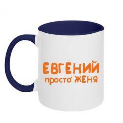 Кружка двухцветная Евгений просто Женя - PrintSalon