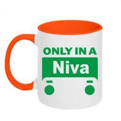 Кружка двухцветная Only Niva