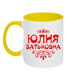 Кружка двокольорова Юлія Батьковна - PrintSalon