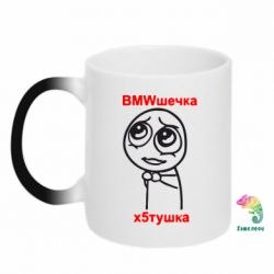 Кружка-хамелеон BMWшечка x5тушка