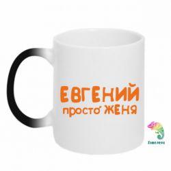 Кружка-хамелеон Евгений просто Женя - PrintSalon