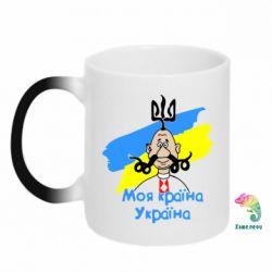 Кружка-хамелеон Моя країна Україна - PrintSalon