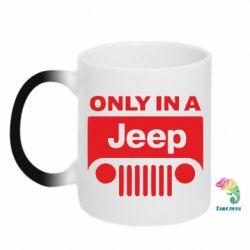 Кружка-хамелеон Only in a Jeep - PrintSalon