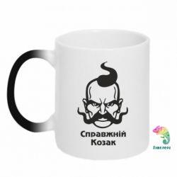 Кружка-хамелеон Справжній український козак