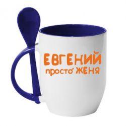 Кружка с керамической ложкой Евгений просто Женя - PrintSalon