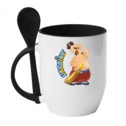 Кружка с керамической ложкой Сміливий козак