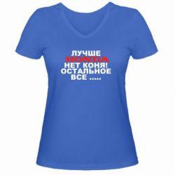 Женская футболка с V-образным вырезом Лучше Honda нет коня!