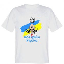 Мужская футболка Моя країна Україна - PrintSalon