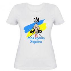 Женская футболка Моя країна Україна - PrintSalon