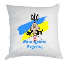 Подушка Моя країна Україна - PrintSalon