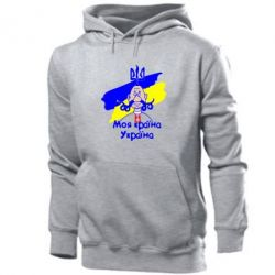 Толстовка Моя країна Україна - PrintSalon