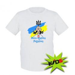 Детская футболка Моя країна Україна - PrintSalon