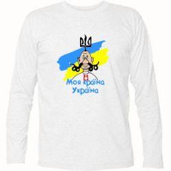 Футболка с длинным рукавом Моя країна Україна - PrintSalon