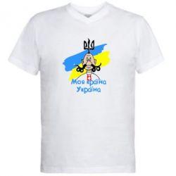 Мужская футболка  с V-образным вырезом Моя країна Україна - PrintSalon