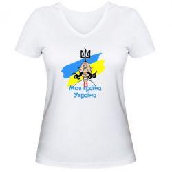 Женская футболка с V-образным вырезом Моя країна Україна - PrintSalon