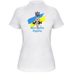 Женская футболка поло Моя країна Україна - PrintSalon
