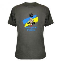 Камуфляжная футболка Моя країна Україна - PrintSalon