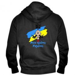 Мужская толстовка на молнии Моя країна Україна - PrintSalon