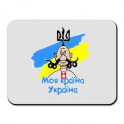 Коврик для мыши Моя країна Україна - PrintSalon