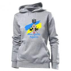 Женская толстовка Моя країна Україна - PrintSalon