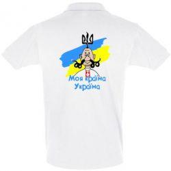 Футболка Поло Моя країна Україна - PrintSalon