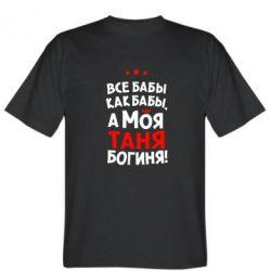 Іменні футболки з принтами  купити в Києві з доставкою по Україні ... e53dc295fd679