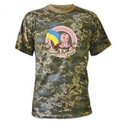 Камуфляжная футболка Настоящий казак