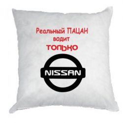 Подушка Nissan - PrintSalon