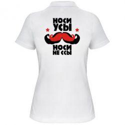 Жіноча футболка поло Носи вуса