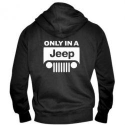 Мужская толстовка на молнии Only in a Jeep - PrintSalon