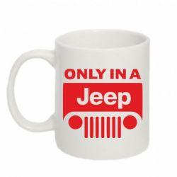 Кружка 320ml Only in a Jeep - PrintSalon