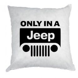 Подушка Only in a Jeep - PrintSalon