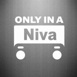 Наклейка Only Niva