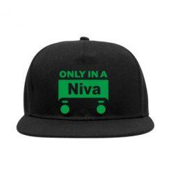 Снепбек Only Niva
