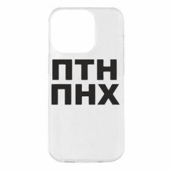 кепка ПТН ПНХ - PrintSalon