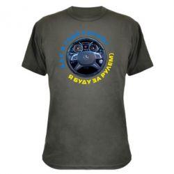 Камуфляжная футболка Руль мерседеса