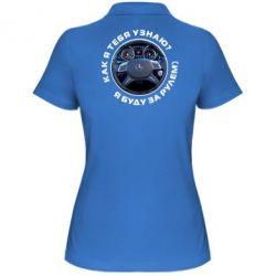 Женская футболка поло Руль мерседеса