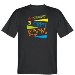 Мужская футболка Самый лучший в мире кум - PrintSalon
