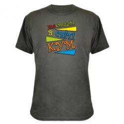 Камуфляжная футболка Самый лучший в мире кум - PrintSalon