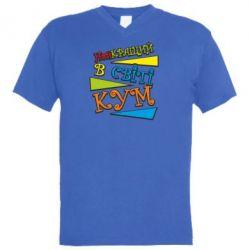 Мужская футболка  с V-образным вырезом Самый лучший в мире кум - PrintSalon