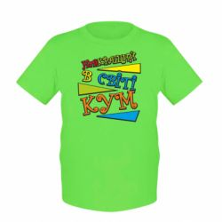 Детская футболка Самый лучший в мире кум - PrintSalon