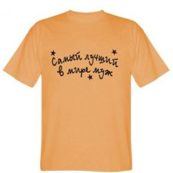 Чоловічі футболки на тему  Коханим та близьким - купити тематичні ... f4f67461e2651