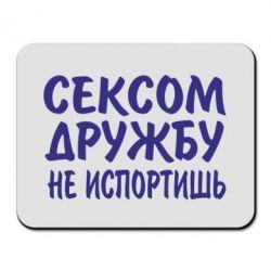 seks-po-druzhbe-on-vozmozhen